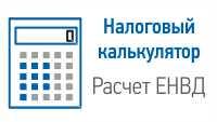 Налоговый калькулятор для расчета ЕНВД