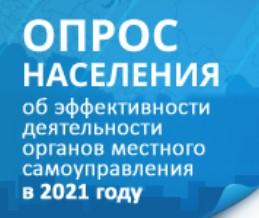 Опрос населения об эффективности деятельности руководителей в 2021 году