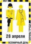 Всемирный день охраны труда — 28 апреля 2017 г.