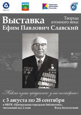 С 3 августа начнет свою работу экспозиция, посвященная легендарному министру среднего машиностроения Ефиму Павловичу Славскому