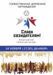 Награждение победителей конкурса «Слава созидателям!»