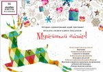 «Музейный базар» - ярмарка новогодних подарков