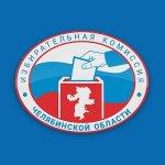 Избирательная комиссия Челябинской области проведет обучающий семинар для представителей СМИ
