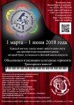 Жители Трёхгорного собирают деньги на концертный рояль