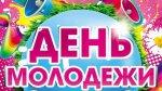 Программа мероприятий, посвященных празднованию  Дня молодежи