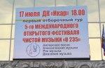 Артисты из Трёхгорного поедут на международный фестиваль