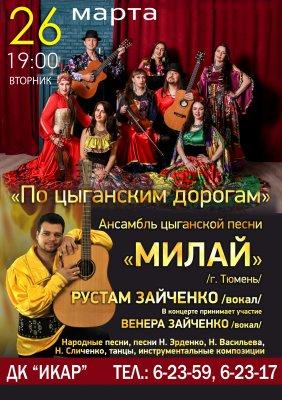 Ансамбль цыганской песни выступит во дворце культуры