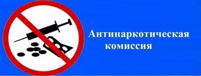 Заседание антинаркотической комиссии города Трехгорного