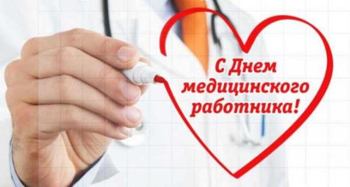 Поздравление главы города с Днем медицинского работника
