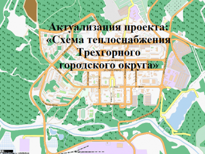 Уведомление  о начале выполнения работ по актуализации проекта  «Схема теплоснабжения Трехгорного городского округа»