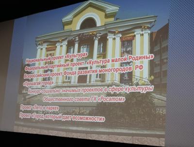 В ДЦ «Утес» прошел показ фильма «Трехгорный. Город, который дает возможности»