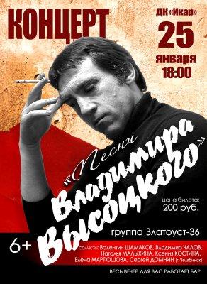 25 января  пройдёт концерт «Песни Высоцкого»