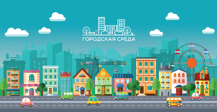 Извещение о начале приема предложений от населения города Трехгорного
