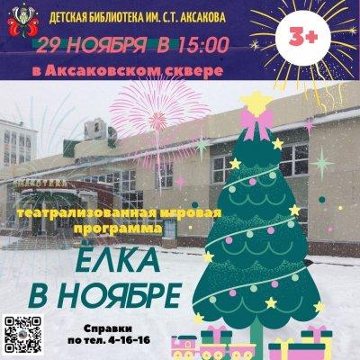 29 ноября в 15.00 в Аксаковском сквере состоится театрализованная игровая программа «Ёлка в ноябре»