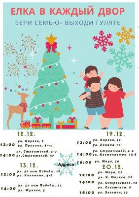 Администрация города Трехгорного приглашает жителей на Новогодний праздник
