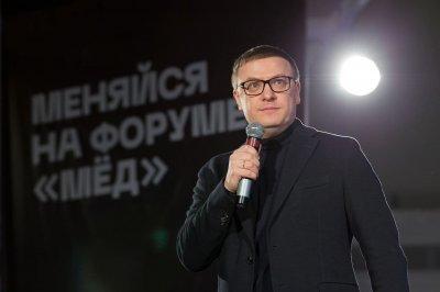 Губернатор Челябинской области Алексей Текслер принял участие в открытии форума «Мёд»