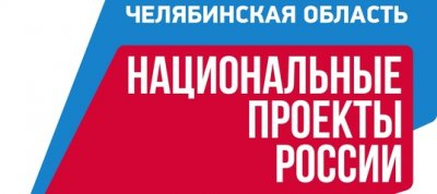 О ходе реализации национальных проектов на территории Челябинской области