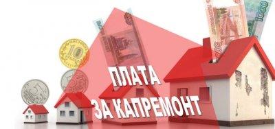 Минимальный размер взноса на капитальный ремонт в 2021 году составит 8 рублей 60 копеек с квадратного метра общей площади