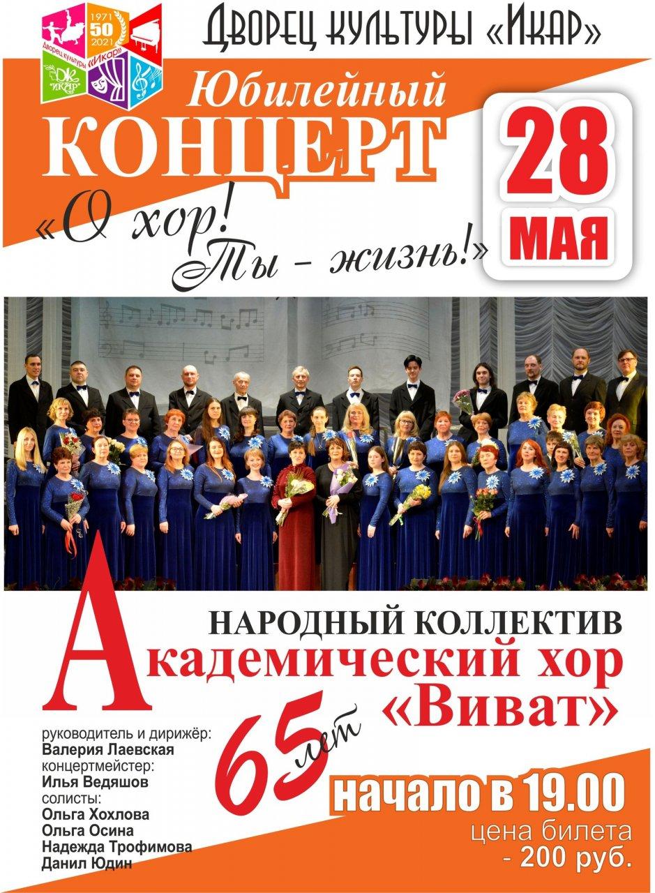 """Академический хор """"Виват"""" приглашает на большой юбилейный концерт"""