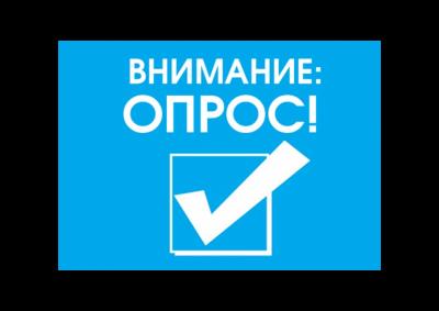 Оцени конкуренцию на рынках товаров и услуг Челябинской области