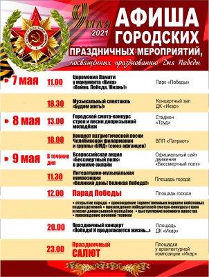 Афиша мероприятий, посвященных празднованию Дня Победы