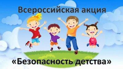 Комиссия по делам несовершеннолетних подвела итоги летних акций по обеспечению безопасности детей и подростков